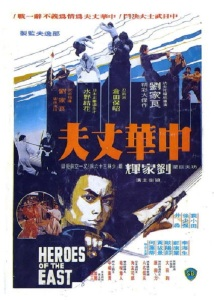 heroes_of_the_east