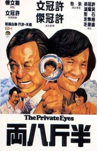 the_private_eyes